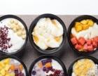 杭州黄氏犇牛姜撞奶/加盟甜品水果捞利润