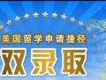 高考留学双保险-如何让你中国美国一举两得