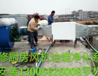 东莞厨房风机维修排风机效果改造抽油烟风机效果 风晋风机