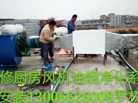 东莞维修厨房专用抽风机安装排油烟净化系统效果改造 风晋风机