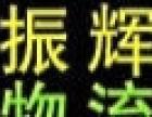 振辉物流长春至哈尔滨大连北京天津上海专线仓储运输