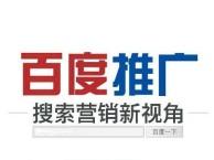 百度网站优化 渭南网站建设推广 渭南百度公司