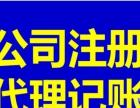 昌平回龙观海淀公司注册 记账报税 公司注销