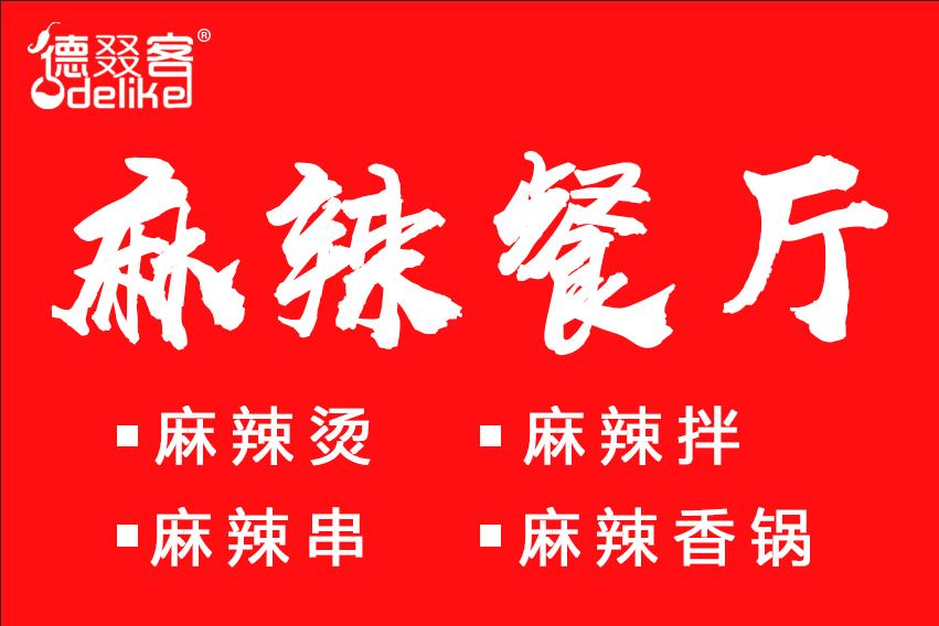山东烟台东营淄博德叕客加盟麻辣烫麻辣烫加盟哪家好