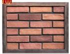 青山石红砖仿古砖电视背景墙外墙砖9025