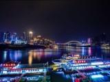 重庆旅游 两江游 周边游 散客 独立成团