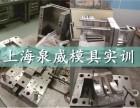 上海宝山数控模具加工培训哪家强