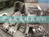 上海青浦数控模具加工培训班