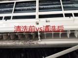 空调清洗 惠州龙门欣洁家清洗公司 蒸汽杀毒.省电