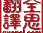 全思专业翻译公司 法律翻译