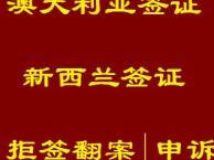 郑州远嬴公司专业办理澳大利亚签证新西兰签证拒签翻案