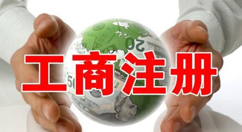 上海注册公司税收优惠,上海崇明经济开发区办事处
