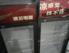 迁安甩卖网络LED液晶电视空调展示柜、冰箱冰柜、饮水机洗衣机