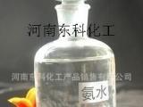 供应发烟硫酸104.5%,SO3含量20%,厂家直销