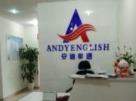 重庆江北区成人英语培训班哪里好