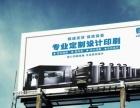 武汉发光源印刷厂—台历 挂历 画册 喷绘写真