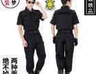青岛保安服订做夏季短袖企业商场保安服批发国梦工装