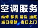 武清杨村专业空调维修加氟移机清洗回收商家两用中央空调等
