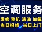 重庆海尔中央空调售后维修  空调售后专业维修保养