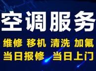 南京格力空调维修(各中心)售后服务网站电话-修不好不收费