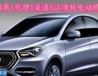 江淮iEV系列加盟 电动车 投资金额 1020万元