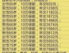 团体险 企业险 寿险车险中国太平洋保险 保太平
