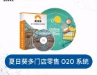 新零售O2O系统开发公司