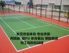 一个标准网球场彩色地面成本预算要多少钱?篮球场看台涂料厂家