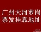 在广州用挂靠地址注册公司需要注意什么?大概需要多久?
