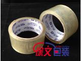 上海批发 永大封箱胶带 4.8*30Y透明胶带 办公胶带 一卷也