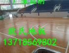 上海运动地板 优质场地篮球专用运动木地板批发