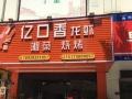 宝安 自由路 湘菜馆转让(请下午3点后联系)