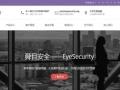滨州服务器安全_滨州服务器运维_滨州服务器托管