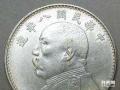 长期高价回收银元,大清银币,光绪元宝,宣统元宝,老版人民