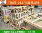 广州天河区珠江新城专业打木架