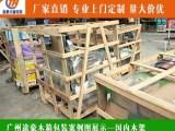 广州打木架包装