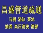 天津疏通下水道马桶电话 专业市政清淤抽泥浆高压清洗化粪池电话
