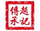 赵记传承怎么加盟?赵记传承在市场地位如何?