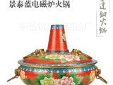 特价30cm景泰蓝火锅 电磁炉火锅 纯铜火锅炉 什锦清汤铜火锅