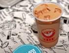 大通冰室奶茶加盟店如何做才干夠吸收住顧客?
