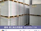 晨鸣 湛江高白双胶80g889X1194哪里有卖,优质双胶纸