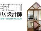 上海家居设计培训零基础就业班 首选容大职业