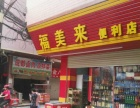 白云区石井百货超市店铺(转让)
