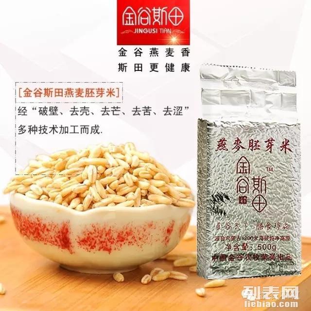 孕妇为什么要吃金谷斯田燕麦胚芽米?