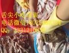 广州【周黑鸭培训】加盟【武汉周黑鸭】绝味鸭 久久鸭