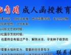 广西民族大学函授英语专升本