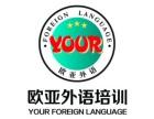 城阳英语培训