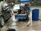 24小时专业疏通下水道,清理化粪池,管道清於
