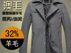 现货批发 2014年秋冬新款 男士呢子大衣外套 毛呢中长款风衣大衣