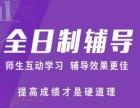 上海初中补习班 小学 初中各科辅导班
